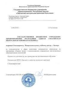 """Благодарственное письмо """"Газпром"""" Ростов-на-Дону"""