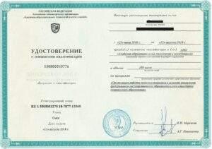 Повышение квалификации «Организация работы психолога в условиях реализации ФГОС ДО»
