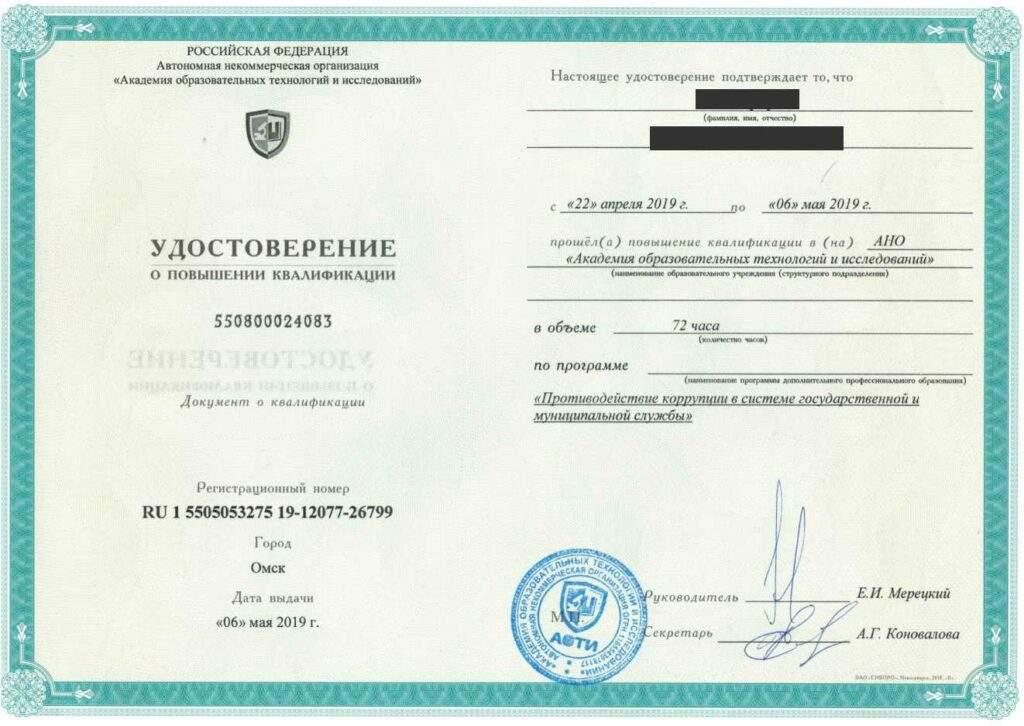Удостоверение о повышении квалификации Противодействие коррупции в системе государственной и муниципальной службе